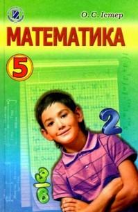 Математика 5 клас Істер