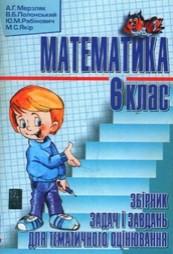 Збірник задач і завдань Математика 6 клас Мерзляк