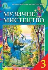Музичне мистецтво 3 клас Аристова, Сергієнко