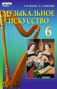 Музыкальное искусство 6 класс Масол, Аристова