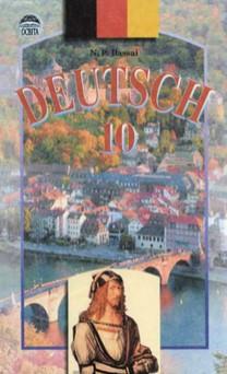 Німецька мова 10 клас. Басай Н.П.