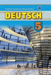 Німецька мова 5 клас Горбач, Трінька