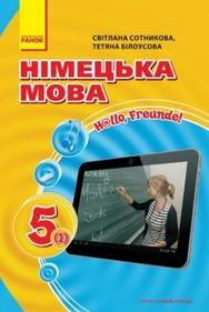 Німецька мова 5 клас Сотникова, Білоусова (1 рік)