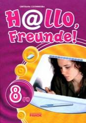 Німецька мова 8 клас Сотникова 2008