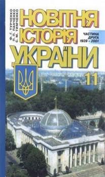 Новітня історія України 11 клас Ф.Г. Турченко, П.П. Панченко, С.М. Тимченко