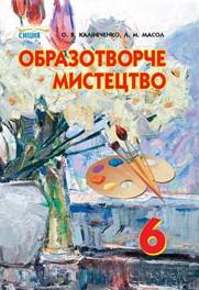Образотворче мистецтво 6 клас Калініченко, Масол