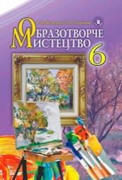 Образотворче мистецтво 6 клас Железняк, Ламонова