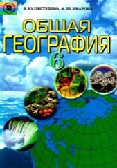 Общая география 6 класс Пестушко, Уварова