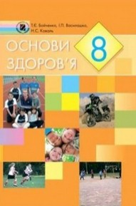 Основи здоров'я 8 клас Бойченко, Василашко