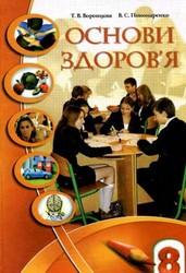 Основи здоров'я 8 клас Воронцова, Пономаренко