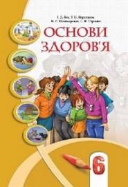 Основи здоров'я 6 клас Бех, Воронцова