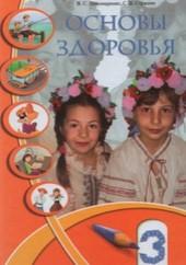 Основы здоровья 3 класс Бех, Воронцова
