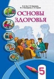 Основы здоровья 5 класс Бех, Воронцова