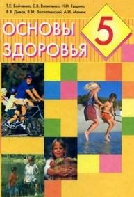 Основы здоровья 5 класс Бойченко, Василенко 2005