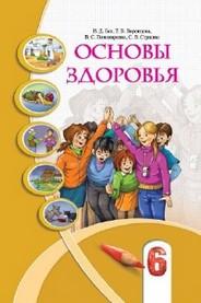 Основы здоровья 6 класс Бех, Воронцова