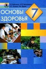 Основы здоровья 7 класс Бойченко, Василашко