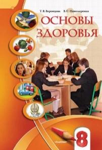 Основы здоровья 8 класс Воронцова, Пономаренко