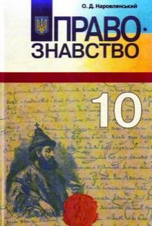 Правознавство 10 клас. Наровлянський О.Д.