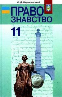Правознавство 11 клас О.Д. Наровлянський
