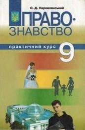 Правознавство 9 клас. Наровлянський О.Д.