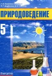 Природоведение 5 класс Базанова, Новак