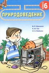 Природоведение 6 класc Ильченко, Гуз