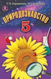Природознавство 5 клас Коршевнюк, Баштовий