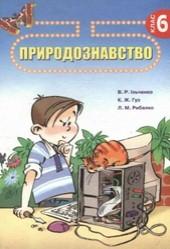 Природознавство 6 клас Ільченко, Гуз