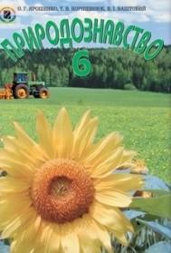Природознавство 6 клас Ярошенко, Коршевнюк