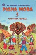 Рідна мова 3 клас Вашуленко, Мельничайко (1 частина)