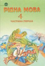 Рідна мова 4 клас Вашуленко, Дубовик (частина 1)
