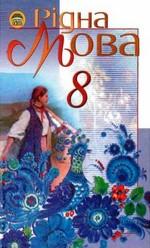 Рідна мова 8 клас Пентилюк, Гайдаєнко