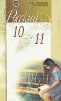 Русский язык 10-11 класс Н.А. Пашковская, В.А. Корсаков