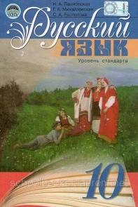 Русский язык 10 класс. Пашковская, Михайловская