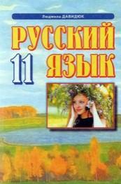 Русский язык 11 клас Людмила Давидюк