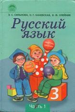 Русский язык 3 класc Сильнова, Каневская (часть 1)