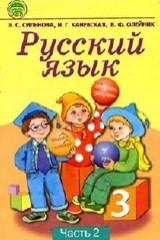 Русский язык 3 класc Сильнова, Каневская (часть 2)