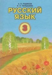 Русский язык 3 класс Рудяков, Челышева