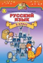 Русский язык 3 класс Самонова, Стативка