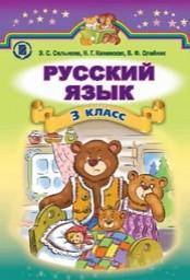 Русский язык 3 класс Сильнова, Каневская