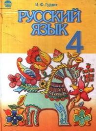 Русский язык 4 класс Гудзик