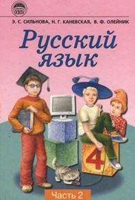Русский язык 4 класс Сильнова, Каневская (часть 2)
