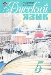 Русский язык 5 класс Пашковская, Гудзик
