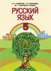 Русский язык 5 класc Рудяков, Фролова