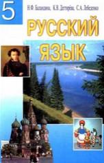 Русский язык 5 класс Баландина, Дегтярёва