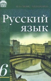 Русский язык 6 класс Гудзик, Корсаков