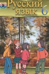 Русский язык 6 класс Малыхина