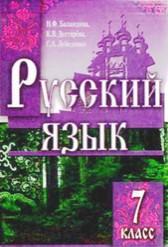 Русский язык 7 класс Баландина, Дегтярёва