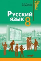 Русский язык 8 класс Рудяков, Фролова