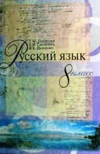 Русский язык 8 класс Полякова, Самонова